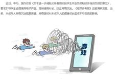 中國官媒刪除「精神鴉片」說法,改口:「責任推給遊戲廠商不道德」
