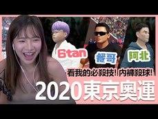 貝莉莓的內褲殺球! 2020東京奧運