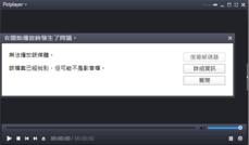 mp4影片壞檔 求推薦修復軟體 幫忙解決 送點數