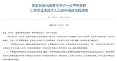 中國限制未成年一週只能玩三小時,不但手遊新卡池沒得抽,連英雄聯盟LDL都禁用未成年選手!