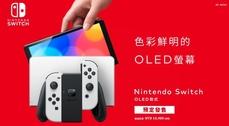 台版Switch新款OLED機開賣日未定,通路預購先上架