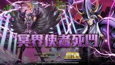 《神魔之塔》x《聖鬥士星矢》下週將推出「冥界使者死鬥」挑戰活動