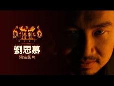 《暗黑破壞神 2:獄火重生》公開確切上線時間 釋出《尚氣》劉思慕主演真人預告影片