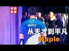 Maple 回憶錄