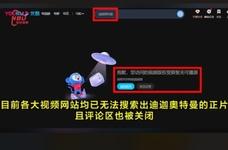 [爆卦] 中國下架動畫迪迦奧特曼、名偵探柯南