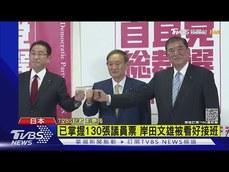 日本首相要換人了