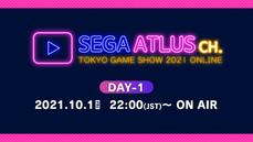 TOKYO GAME SHOW 2021 ONLINE 「SEGA ATLUS CHANNEL」直播節目確定於10月1日~10月3日舉行!