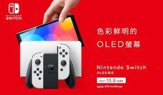 新型 Nintendo Switch OLED 主機確定 10 月 8 日同步在台推出
