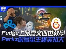 C9 vs GS Fudge嘉文開秀 Perkz蠻王扣大爆笑全場 S11 Highlights