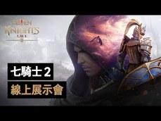 卡牌收集型RPG《七騎士2》事先預約即日展開 體驗電影般的史詩遊玩體驗