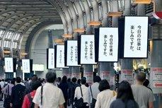 你今天工作快樂嗎? 日本車站廣告惹怒上班族,大炎上 一日內急下架道歉