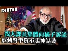 【DinTer】替廣大玩家發聲!!,向橘子訴訟的後果分析? ...