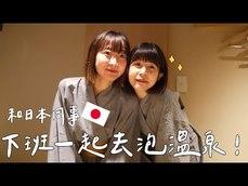 RU介紹日本東京都內的溫泉旅館以及閒聊
