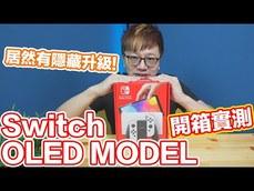 羅卡開箱Switch OLED MODEL並且做些測試