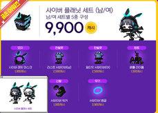 《新楓之谷》 韓版玩家設計的點裝/寵物
