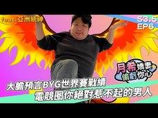 《 月希Tsuki 》月希嬌妻訪問電競不死鳥 統神 : 大談威力的三個錦囊