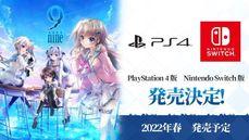 palette推出的ADV遊戲《9-nine-》確認將推出PS4與Switch版