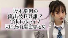 【放送事故】 16歲 JK偶像忘記關麥 恩愛對話全都錄?