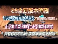 "S6全新機制PBE搶先看!!150種海克斯效果""14個新種族配上13個新職業""這麼好玩 你怎麼可以不入坑!!"