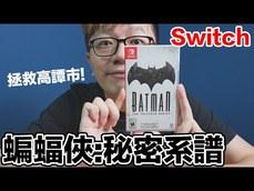 羅卡開箱介紹蝙蝠俠: 秘密系譜