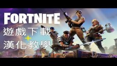 要塞英雄下載 + 中文漢化教學(Fortnite 堡壘之夜)免費遊戲 #麥塊+大逃殺吃雞【JP】