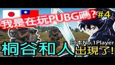 #4《台日日常PUBG》桐谷和人出現了!超強Play請看到最後!!