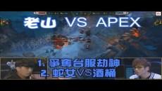 2017 LMS ALL-STAR  老山 VS APEX