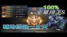 【傳說對決】100%全單排!!輔助練得好,牌位沒煩惱!!上S的最後一場經典戰役!!