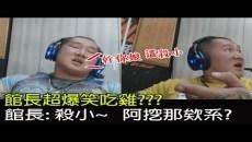 【成吉思汗館長】館長吃雞爆笑全集~ 乾x娘哩我肚子好痛~