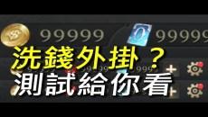 測試洗錢洗點數外掛程式!竟然超過50萬次下載!