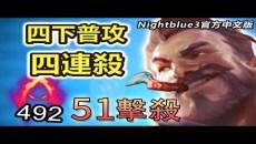 Nightblue 物理致命葛泡加新符文 根本極神