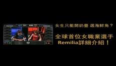 全球首位女性職業玩家 Remilia 瑟雷西女王 詳細介紹!