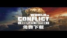 衝突世界 調成繁體中文