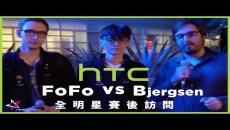 【HTC x J Team】FoFo Bjergsen 1v1 全明星賽後訪問 2017.12.8.Riot全明星賽