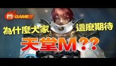 【鬥Game】為什麼這麼多人期待『天堂M』?