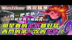 【實況精華】西門的第一次柔依!