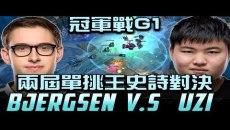 單挑冠軍戰 Bjergsen VS Uzi (Game1)