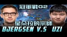 單挑冠軍戰 Bjergsen VS Uzi (Game2)