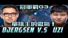單挑冠軍戰 Bjergsen VS Uzi (Game3)