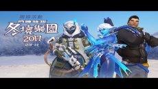 2017 鬥陣特攻 冬季樂園 新活動和新造型來囉!