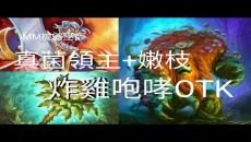 [MM的爐石戰記]  真菌領主X嫩枝OTK德!