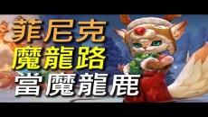 【傳說對決】菲尼克滾去當魔龍鹿啦!第一次使用菲尼克魔龍路就上手!
