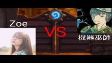 MM與Zoe的爐石對決!