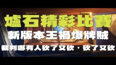 新版本王禍爆牌賊 根本作弊!!!