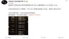 RNG春季先發陣容 名單正式公布!!