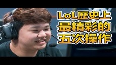LOL世界賽 TOP5 精彩操作