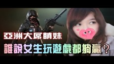 嫣兒【PUBG】亞洲大屌萌妹....