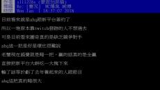 有沒有國動跟AHQ都要到kingkong金剛直播新平台的八卦?