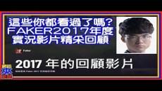 2017 Faker實況精彩片段