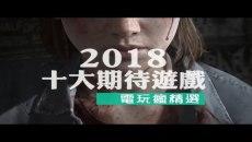 2018 十大遊戲介紹